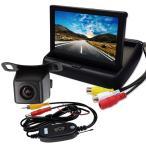 5インチフリップアップモニター&小型防水バックカメラ&無線キット 折り畳み 映像入力2 ガイドライン・正像鏡像切替可 ワイヤレスセット MOT50WBTX0119PRO