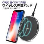 iPhone8/iPhoneX対応 ワイヤレス充電パッド Qi規格対応デバイスを置くだけ充電 Wireless Charge ワイヤレスチャージャー 過充電保護 LEDインジケーター付 A0808