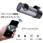 ショッピングドライブレコーダー iPhoneスマホ連携型ドライブレコーダー 高画質ループ録画 ドライブ旅の動画を簡単にスマホで確認・保存 モーション録画対応 Gセンサー WIFIドラレコ DRAS602