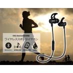 スポーツワイヤレスイヤホン マグネット式 耳にフィット 高音質ステレオ Bluetooth4.1 ハンズフリー ヘッドホン iPhone、スマホ対応 軽量 生活防水  BTSL100