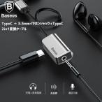 「Baseus」 Type-C→3.5mmイヤホンジャック変換ケーブル 2in1 通話&音楽鑑賞と充電が同時に実現 3.5mm変換アダプタ TypeCから3.5mmオーディオ変換 BASEL40