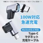 USB TypeC マグネット充電コネクタ マグネット式ケーブルに進化 変換アダプタ Macbook対応 4.3A 急速充電 携帯便利 防塵 Type-C充電ケーブル BASETPC86W