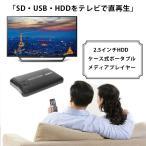 メディアプレイヤー  2.5インチHDD内蔵対応 HDMIケーブル付き SDカード・USBメモリ・HDDをテレビで再生 1080P再生対応 車用シガー搭載 HP2500CA