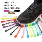 ショッピング靴 結ばない靴ひも ロックストッパー仕様付き 伸縮性の高いゴム使用 ほどけないから靴の脱ぎ履きが簡単 子供から大人まで対応 3色選択可 ゴム靴紐 SHLA01
