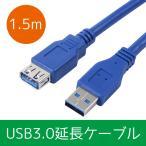 USB3.0延長ケーブル USBタイプA オスメス USB3.0リーダー・キーボード・カメラ・プリンターに 超高速 USB2.0より10倍 耐久性 USB延長コード1.5m WYUSB315M