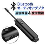 Bluetooth オーディオレシーバー 有線→無線変換ドングル 3.5mmイヤホンジャック Bluetooth機能がないスピーカー等を再利用 通話 音楽鑑賞 iOS/Android BTAD918