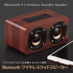 Bluetooth4.2 無線ウッドスピーカ 木目が美しいウッドキャビネット 最大出力10W AUX接続対応 1500mAhバッテリ  microSDカード再生可 スピーカーフォン機能 BTKW5