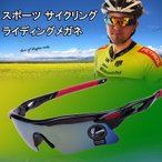 ライディングメガネ UV400 紫外線カット防風 超軽量 3D 鼻にフィット耐衝撃 自転車/釣り/野球/スキー/ランニング/ゴルフ スポーツサングラス CSM30G