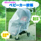 ベビーカー用蚊帳 虫よけ 蚊よけ ベビーカー虫除け 赤ちゃんを守る 害虫侵入防止  ネット 日差しや強風にも安心 折畳 持ち運び便利 アウトドア BACKAYA01