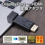 DisplayPort→HDMI変換アダプタ PC画面をHDMI対応テレビ/モニター出力 1080P対応 軽量 設定 電源不要 ディスプレイポートオス→HDMIメス変換コネクタ DP2HD622