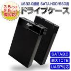 3.5/2.5インチ両用 SSD対応 ドライブケース USB3.0接続 HDDケース 冷却ファン SATA3.0対応 最大10TB ドライバ不要 アクセスランプ付 外付けケース U3HDDCASE