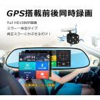 7インチタッチパネル ルームミラードラレコバックカメラセット IPS 暗視・前後録画 GPSナビ Bluetooth Android5.0搭載 アプリ対応 WIFI可 広角 動体検知 TH10GPS