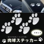 カーステッカー 車やバイク キズ隠し 凹み隠しに 猫(犬) 足跡 可愛い肉球ステッカー 愛車のキズやヘコミ対策 立体テッカー 2枚(4個)セット EBSET50SET2