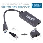 USB3.0 to HDMI 変換アダプタ PC→HDMIコンバーター Windows8.1/8/7対応 1080P フルHD マルチディスプレイ対応 音声出力 パソコンからテレビ大画面に USB2HDMI