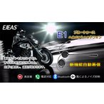 [EJEAS] バイク用Bluetoothヘッドフォン 高音質 大音量 ヘルメット取付簡単 ボタン操作 12時間通話 音楽 ノイズ制御 マジックテープ固定 自動着信 EJEASE1
