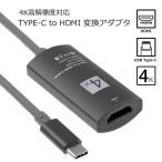 Type-C to HDMI 変換アダプター 4K対応 Macbook Galaxyなど対応 USB3.1対応 HDMI1.4対応 高速転送 高解像度 1080P 720Pも対応 TYPC2HDMIMS