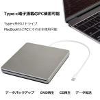 Type-C外付けドライブ USBポータブル DVDドライブ USB変換アダプタ 吸込み式 超スリム DVDプレーヤー MacBookPro/Mac等に Windows/Linux/MacOS汎用 TPCDVD18