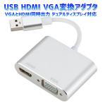 USB3.0 HDMI VGA変換アダプタ VGAとHDMI同時出力可 デュアルディスプレイに windows10/8/7対応 USB3.0のHDMIまたVGA信号コンバーダー USB2IN1VGAHDMI