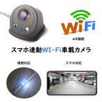 USB給電式Wi-Fiカメラ サイドカメラ スマホ用無線カメラ 簡単接続 アンテナ内蔵 iPhone Androidスマホ対応 アプリでリアル映像確認 録画可 720P 防水仕様 Y20USB