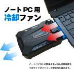 吸引式ノートパソコン用冷却ファン CPUクーラー USB給電 USB冷却器  CPUを高温から守る 温度センサー搭載 サイズアダプタ3個付き ノートPCクーラー PCCFAN03