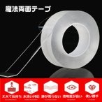 透明両面テープ 水洗い可 魔法テープ のり残らず 粘着テープ 幅3cmX長さ1m 繰り返し可 耐熱 強力 滑り止め 多機能 粘着性と実用性が抜群 TAPNAN3CM