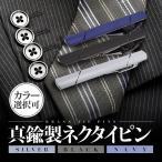 ネクタイピン 真鍮製 選べる3色 シルバー ネイビー ブラック  誕生日プレゼント 父の日 贈り物 ビジネス リクルート 結婚式に 高級感 お洒落タイピン NEKPSET1