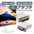 デジタルDVI(24+1ピン)→VGAアナログ信号(D-Sub15) 変換アダプタ 1080P対応 DVI-VGA変換コネクタ PC ビデオデッキ プロジェクターなどに DVIVGA241