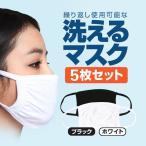 Yahoo!ファンライフショップ防塵マスク 水洗い可マスク 5枚セット 風邪 花粉症対策 フェイスマスク 消毒して繰り返し使用お勧め 水洗い対応 綿マスク 男女兼用 自転車マスク  WSMSK05S