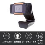 ウェブカメラ Webカメラ 広角 720P 60FPS マイク内蔵 200万画素 オートフォーカス 光補正 Win7/Win8/Win10対応 skypeなどに ホームワークカメラ WBHP602