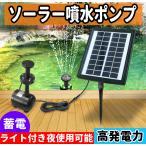 ソーラー噴水ポンプ LEDライト付き 池ポンプ 噴水ポンプ ソーラーパネル発電ポンプ 太陽光発電 蓄電  池 庭 ガーデン用に 夜間点灯 SDBL280