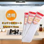 キッチンシート 透明壁紙シート キッチン壁用汚れ防止シート 防水 防油 防汚 耐熱 約45x70cm ガラス テーブル 洗面所などにも 汚れ落ちやすい透明シート KCS7045