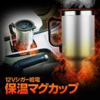 車載保温マグカップ DC12Vシガー給電 専用蓋付き 車載用ポット アツアツ70℃保温 コーヒー/紅茶/お茶/ミルク等に アウトドア  ホットカップ CHOTC450