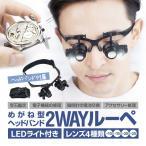 LEDライト付き メガネ型ルーペ ヘッドルーペ 左右独立角度調整 レンズ4種類付属 10倍/15倍/20倍/25倍 宝石鑑定 時計修理  アクセサリー修理 CD9892GJ
