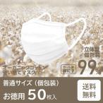オーガニックコットン 綿 使い捨てマスク  50枚入 普通サイズ 小さめサイズ 飛沫 花粉 ハウスダスト 風邪 肌に優しい 肌荒れ乾燥対策