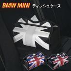 レザー ティッシュ ケース ボックス BMW MINI BOXティッシュ付き アクセサリー カスタムパーツ SKYBELL