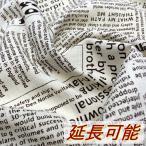ショッピングプリント カット クロス 英字 新聞 プリント アンティーク風  145×50cm 延長可能 生成り×茶