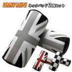 レザー ネック パッド 2個セット BMW MINI クッション アクセサリー カスタムパーツ SKYBELL