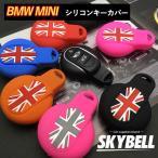 BMW MINI シリコン キー カバー ケース ミニ クーパー F55 F56 ユニオンジャック ブラックジャック 【選べるカラー】