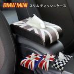 ティッシュケース スリム レザー BMW MINI アクセサリー カスタムパーツ SKYBELL