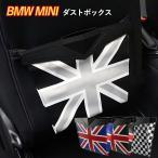 ����Ȣ �����ȥܥå��� �ޤ���� �쥶�� ��Ǽ �� �� BMW MINI ��������� �������� �ѡ��� SKYBELL