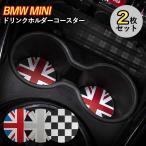 BMW MINI ドリンク ホルダー コースター 2枚セット ユニオンジャック ミニクーパー アクセサリー グッズ 車 パーツ SKYBELL