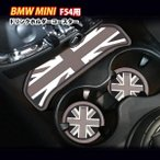 BMW MINI ドリンク ホルダー コースター F54  1台分 3枚セット ミニクーパー