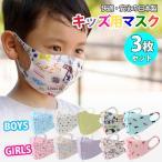即納 子供用 マスク 日本製 洗える 3枚セット 水着素材 水着マスク 子供 子ども キッズ 3D 立体 ソフトタイプ 通気性 伸縮性 スポーツ