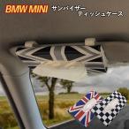 ティッシュケース サンバイザー BMW MINI カバー ホルダー 車 SKYBELL