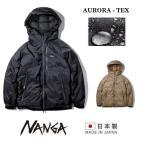 NANGA AURORA DOWN JACKET ナンガ オーロラダウンジャケット メンズ ダウンジャケット オーロラテックス 防水 アウトドア