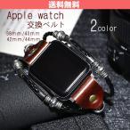 apple watch アップルウォッチ バンド 交換用 ベルト 本革 2色