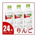 〔まとめ買い〕コカ・コーラ い・ろ・は・す(いろはす/I LOHAS) ふじりんご 555mlペットボトル×24本(1ケース)