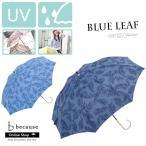 日傘 UVカット 晴雨兼用 遮光 リーフ かわいい 可愛い おしゃれ かさ ロング ネイビー ホワイト 新作 プレゼント ビコーズ because ブルーリーフ BE290
