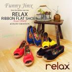 relax リラックス リボンフラットシューズ オープントゥ ローヒール スペイン 歩きやすい 疲れない ぺたんこ 靴 花柄   FunnyJinx ファニージンクス IP009