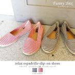 エスパドリーユ風 シューズ Relax relax リラックス エスパドリーユ 靴 スリッポン スペイン FunnyJinx ファニージンクス IP025